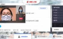 """网易云信助春招上""""云"""" 疫情过后线上招聘或成常态"""