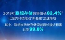 """联想存储销售增长82.4%,以领先科技推动""""新基建""""加速落地"""