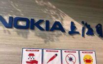 5G采购出局,诺基亚贝尔:尊重运营商决定 对中国的承诺保持不变