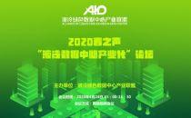 """加码""""新基建"""",液冷绿色数据中心产业联盟2020春之声论坛圆满落幕"""