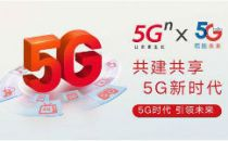电信联通25万座5G基站集采结果出炉,华为、中兴等中标