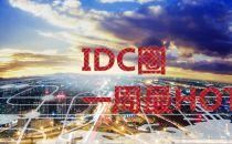 【IDC圈一周最HOT】发改委明确新基建范围,网宿、奥飞数据财报,金山云启动IPO,360建大数据中心
