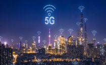 邬贺铨:5G作为新基建的首选,将面临五大挑战