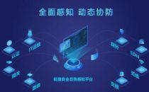 锐捷网络2020年安全产品战略发布会成功召开