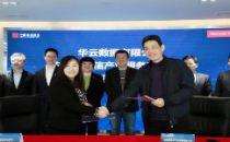 华云数据与中国通服签署战略合作协议 强强联合推动国家新基建快速发展