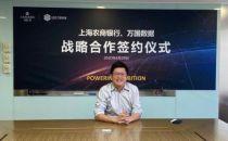 万国数据获上海农村商业银行50亿元意向授信 发力长三角地区新基建发展