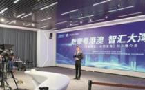 """让深圳大数据在全球""""跑""""起来 --""""华为云杯"""" 2020 深圳开放数据应用创新大赛线上推介会成功举办"""