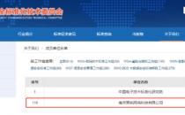 南京聚铭网络成功入选为全国信息安全标准化技术委员会会员单位