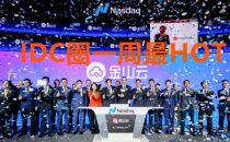 【IDC圈一周最HOT】上海发布新基建方案、青海及江西湖南新建IDC、金山云上市、电信服务器集采……