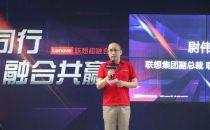 """联想超融合合作伙伴大会成功召开,""""云""""启航2020全新征程"""