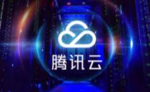 腾讯云加码新基建,计划新增多个容纳百万服务器的数据中心集群