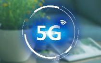 IMT-2020(5G)推进组发布5G网络设备安全保障测试规范