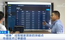"CCTV2采访Ayla艾拉物联CEO刘渝龙:""健康""给智能家居带来新生机"