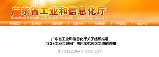 """广东发布《试点方案》 推动""""5G+工业互联网""""建设"""