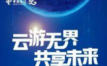 天翼云入局5G云游戏市场 携手合作伙伴打造云游戏能力平台