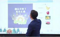 深入教学场景,赋能教学全流程!锐捷推出云大屏与智慧黑板解决方案