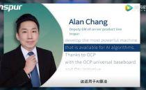 【视频】OCP2020金句 | 浪潮代表Alan:为AI的持续发展做出努力