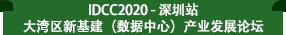 IDCC2020深圳站-大灣區新基建(數據中心)產業發展論壇