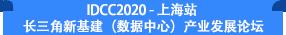 IDCC2020上海站-長三角新基建(數據中心)產業發展論壇