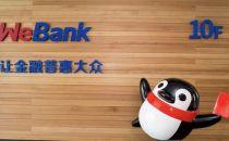 微众银行联手腾讯云,在行业首次实现核心数据库软硬件全国产化