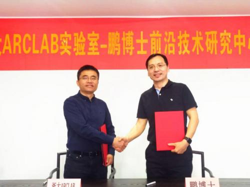 浙大ArcLab实验室-鹏博士前沿技术研究中心成立 展开产学研合作