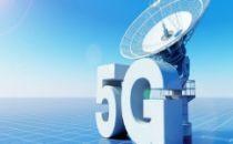 青岛:今年底将建成1.3万左右座5G基站