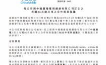 中国移动与中国广电共建5G网络 4.9GHz频段未被纳入