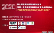 e-works年度盛典——2020(第九届)中国智能制造高峰论坛暨第十七届中国智能制造岁末盘点颁奖典礼隆重开幕