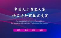 """中国人工智能大赛团体赛即将开赛,继续""""点燃""""AI创新能力"""