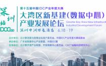 IDCC2020 深圳站6月18日开启:聚焦大湾区新基建(数据中心)