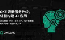 青云QingCloud QKE容器云服务增强GPU能力 轻松构建 AI 应用