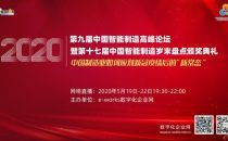 2020(第九届)中国智能制造高峰论坛暨第十七届中国智能制造岁末盘点颁奖典礼精彩继续