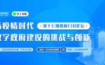 【活动预告】第十七期政府CIO论坛