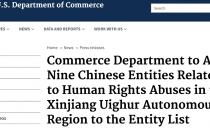 """美国商务部将33家中国公司及机构列入""""实体清单"""""""