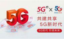 联通电信这一年:共建5G省千亿 能否对抗中移动?