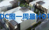 【IDC圈一周最HOT】济南长沙新建IDC、世纪互联与鹏博士财报、昆明新基建方案、移动广电共建5G……