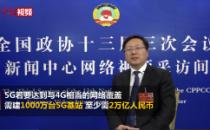 中国联通张云勇:全面5G网络覆盖还需5-8年