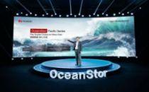 华为面向全球发布全新一代OceanStor存储Pacific系列
