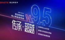 传承·超越 | Smartbi V9.5线上发布会圆满落幕