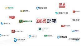 丁磊发布首封股东信:赴港二次上市 把网易带回中国