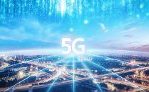 5G商用助推工业互联网规模发展