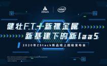 健壮F.T.+新裸金属重磅发布!全新升级版ZStack加速新基建!