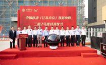 总投资超30亿!中国移动(江苏南京)数据中心二期正式封顶