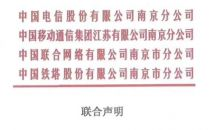 中国铁塔:从未授权第三方在南京开展5G建设