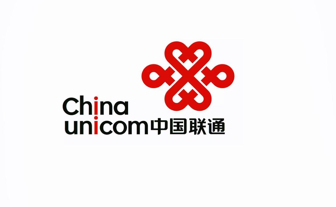 中国联通上半年净利润75.7亿元,