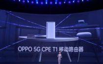 极速5G,即刻分享,OPPO 5G CPE T1 移动路由器正式发布
