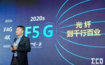 行业数字化加速时 |华为中国生态之行2020·太原峰会成功举办