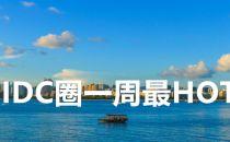 【IDC圈一周最HOT】多个IDC相关政策文件出炉、阳泉、南京、天津新增数据中心项目……