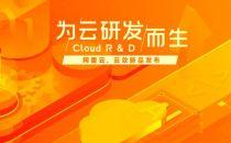 为云研发而生 新一代DevOps平台云效发布