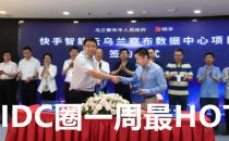 【IDC圈一周最HOT】上海、乌兰察布、重庆新数据中心项目,北京新基建方案发布……